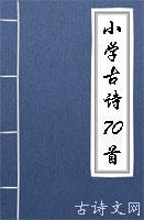 《小学生必背古诗70首》 - Zwx8818 - Zwx8818