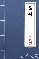 春秋·左传